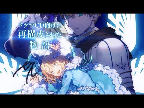 「Fate/Prototype 蒼銀のフラグメンツ」第1巻 告知CM
