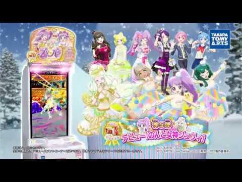 プリパラ神5弾CM (ゲームミュージックコレクションCD)