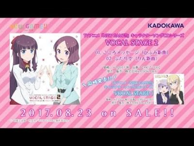 TVアニメ「NEW GAME!!」キャラクターソングCDシリーズ「VOCAL STAGE 2」試聴動画
