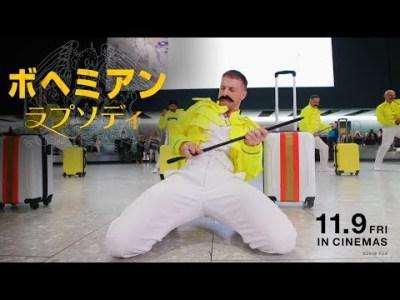 映画『ボヘミアン・ラプソディ』ヒースロー空港映像