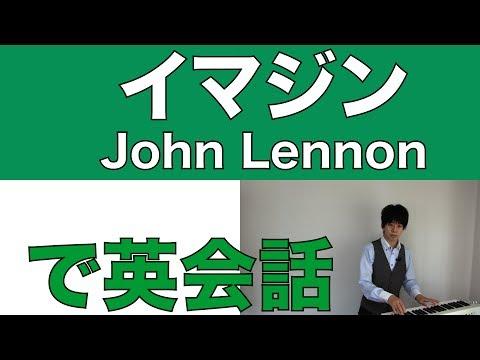 ジョンレノン –  Imagine【歌詞/和訳】John Lennon「イマジン」で英語学習/英会話