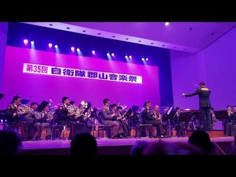 第35回自衛隊郡山音楽祭♪ ボヘミアン・ラプソディー