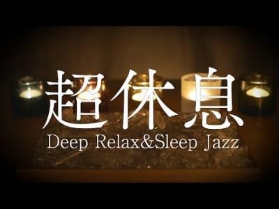 【寝落ち系BGM】聴き流すだけでリラックスできるヒーリングジャズ【パワーストーン&キャンドル効果】Deep Relax Jazz