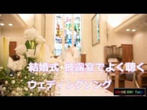 結婚式・披露宴でよく聴くクラシック曲:ウェディングBGM