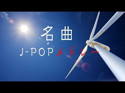 名曲J-POPピアノメドレーBGM – 癒しBGM – 勉強用BGM – 作業用BGM – ピアノインストゥルメンタルBGM