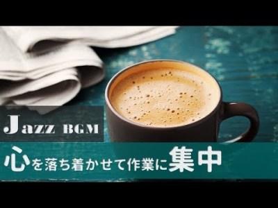 徹夜BGM/高級ジャズ/心を落ち着かせて作業に集中/Jazz 音楽