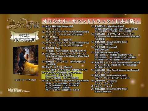 美女と野獣/プロモーションビデオ オリジナルサウンドトラック日本語版