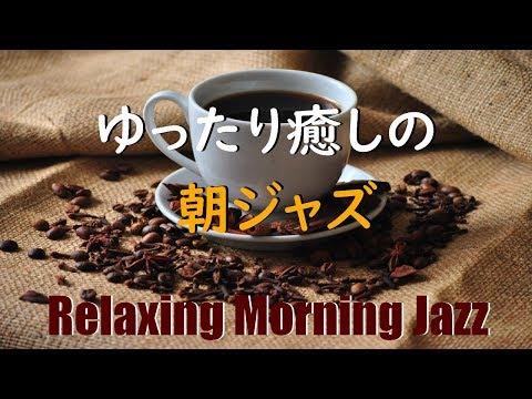 【大定番】ゆったり癒しの朝ジャズピアノ – 作業用や読書のお供に –