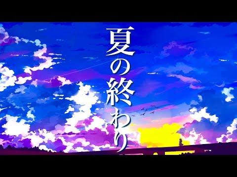 【作業用BGM】夏の終わりを感じる、ちょっと切ない アニメ映画サントラ音楽集