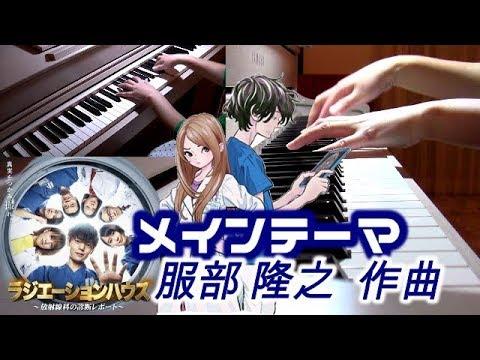 メインテーマ「ラジエーションハウス」サントラ 服部隆之 フジテレビ系ドラマ  OST Main Theme radiationhouse