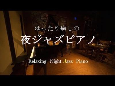 【大定番】ゆったり癒しの夜ジャズピアノ – 作業用や読書のお供に –