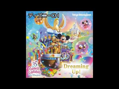 【TDL】【CD音源】ドリーミング・アップ! Dreamng UP! Soundtrack(CD) 4月27日リゾート先行販売