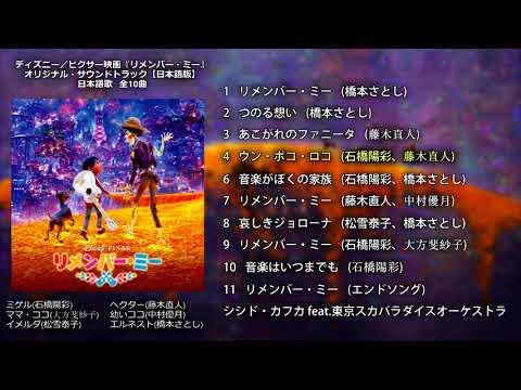 映画『リメンバー・ミー』オリジナル・サウンドトラック【日本語版】試聴 (COCO Japanese OST PV)