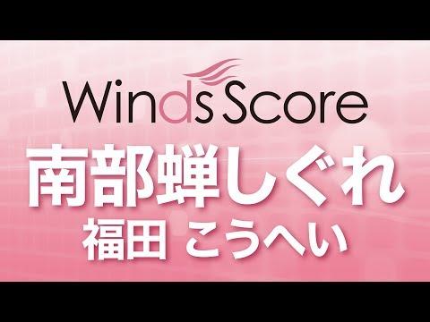 WSK-14-001 南部蝉しぐれ/福田こうへい(吹奏楽演歌・歌謡曲)