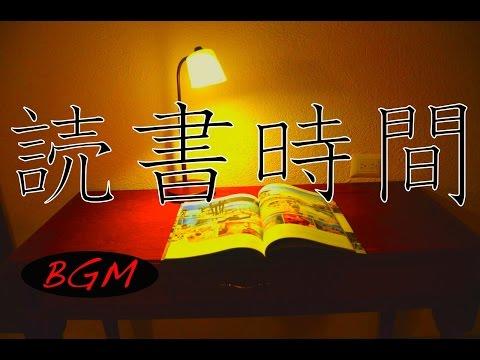 作業用BGM!読書用BGM!勉強用BGM!のんびり読書時間!