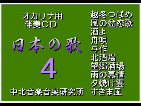 【NOKOK】オカリナのピアノ伴奏CD 日本の歌4演歌編   中北音楽研究所