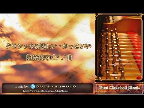 クラシックの激しい・かっこいい超絶技巧ピアノ曲【作業用・勉強用BGM】
