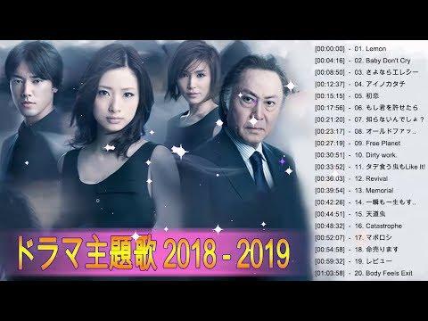 J Pop ドラマ主題歌 ♪ღ♫ドラマ主題歌 2018 2019 最新 挿入歌 邦楽 メドレー Vol. 5