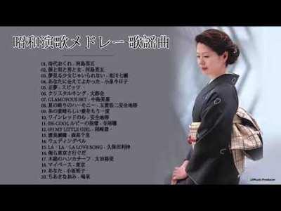 昭和演歌メドレー 歌謡曲 ♪♪ 懐メロ歌謡曲 100 盛り場演歌メドレー Vol.2