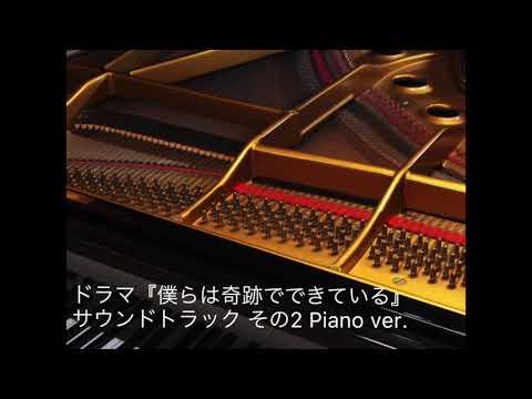 【耳コピ】ドラマ『僕らは奇跡でできている』サウンドトラック その2【ピアノ】