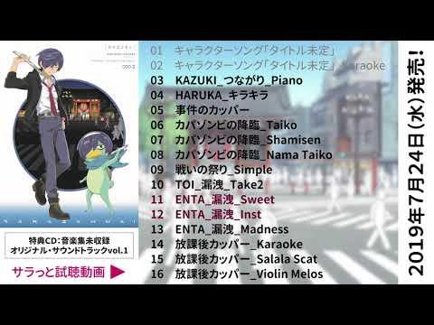 TVアニメ『さらざんまい』Blu-ray&DVD第2巻:特典CD「音楽集未収録オリジナル・サウンドトラックVol.1」試聴動画