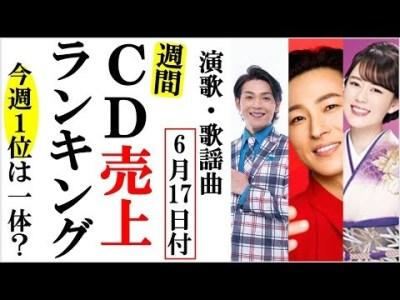 演歌CD売上週間オリコンランキング!1位は激しく変わる!純烈や山内恵介、ジュニョンや丘みどりも追いかける!