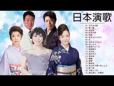 日本演歌精選 ♪ღ♫ 日本演歌 メドレー おすすめの名曲 ♪ღ♫ 日本の演歌はメドレーを叩く