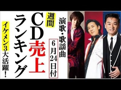 演歌CD売上週間オリコンTOP20!今週の1位は大人気の彼!イケメン3の山内恵介や北川大介、竹島宏が大活躍!