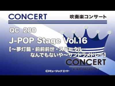 《吹奏楽コンサート》J-POP Stage Vol.16 【~夢灯籠・前前前世・スパークル・なんでもないや~サントラメドレー】(M8ウィンドオーケストラ)