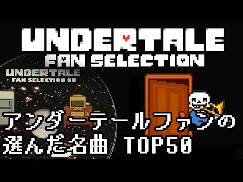 【作業用BGM】アンダーテールファンの選んだ名曲 TOP50 【UNDERTALE FAN SELECTION SOUNDTRACK】