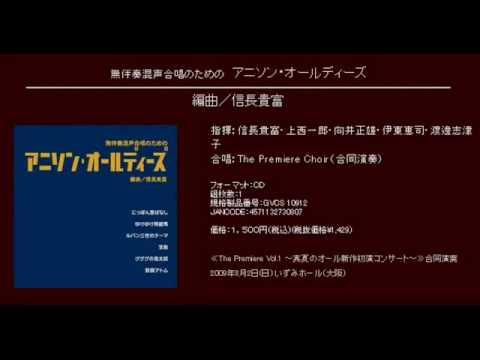 鉄腕アトム - 信長貴富 – アニソン・オールディーズ