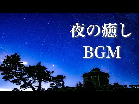 【静かな夜の物語】美しく儚げな、癒しの音楽【作業用・睡眠用BGM】