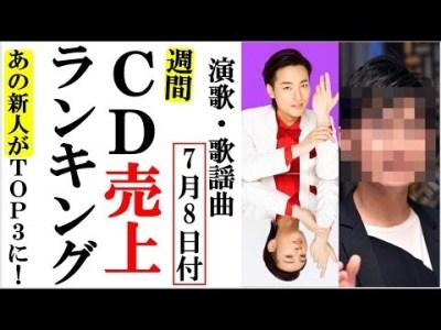 演歌CD売上週間オリコンTOP20!新人イケメンもキタ!山内恵介や純烈、竹島宏と今週の1位は一体だれ?