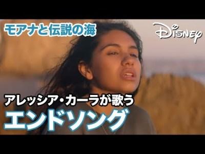 How Far I'll Go(エンドソング)by アレッシア・カーラ/ミュージックビデオ|映画『モアナと伝説の海』より