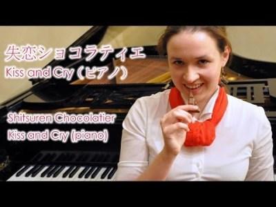 Kiss and Cry | Shitsuren Chocolatier OST (piano arr. Finanwen) ✨ ドラマ『失恋ショコラティエ』より(ピアノ ver.)