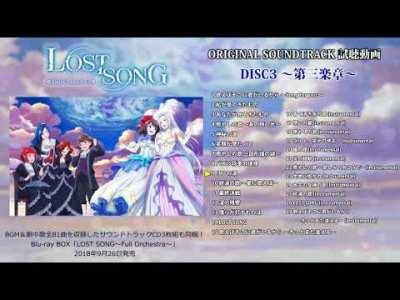TVアニメ「LOST SONG」Blu-ray BOX同梱サウンドトラック試聴動画③