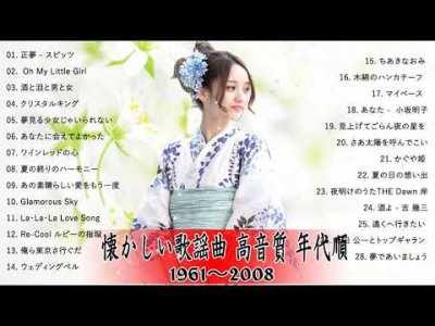 懐かしい歌謡曲 高音質 年代順 1961〜2008 ,昭和の歌謡曲 昭和50年~,Japanese Enka Songs Vol.01