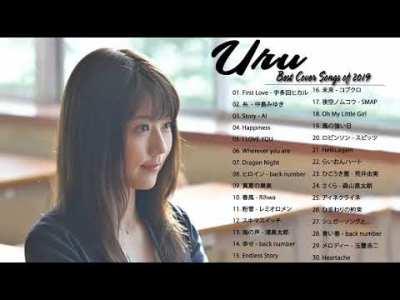 Uru メドレー || Uru おすすめの名曲 2019 || Uru 人気曲|| Uru スーパーフライ
