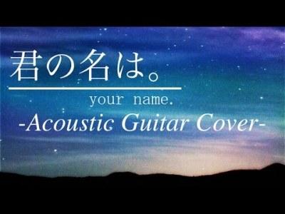 [ 作業用 BGM ] 君の名は。- RADWIMPS – 6曲 アコースティック ギター カバー
