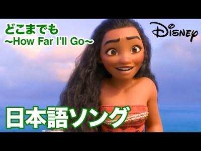 どこまでも ~How Far I'll Go~/日本語ソング モアナと伝説の海 MovieNEX
