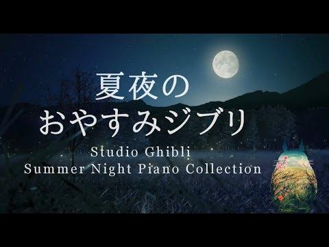 おやすみジブリ・夏夜のピアノメドレー【睡眠用BGM】Studio Ghibli Summer Night Piano Collection(Piano Covered by kno)