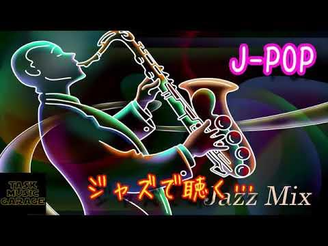 ジャズで聴く…J POPベスト 癒し・勉強用・仕事用・BGM