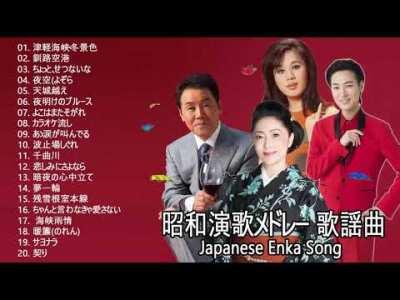 昭和演歌メドレー 歌謡曲 Japanese Enka Songs ♥♥♥懐メロ歌謡曲 100 盛り場演歌メドレー