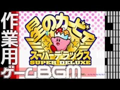 ♪星のカービィ スーパーデラックス♪【SFC】作業用ゲームbgm【サギョーノオトモ】