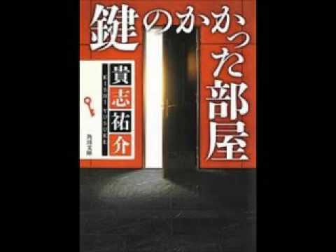 フジテレビ系ドラマ「鍵のかかった部屋」OST