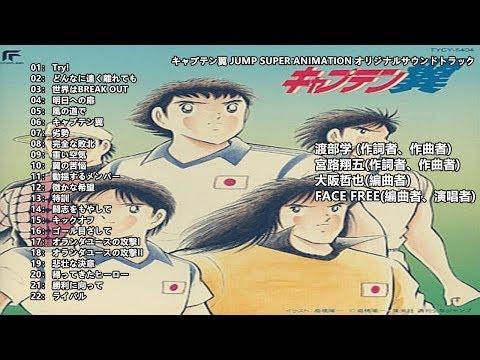 キャプテン翼 JUMP SUPER ANIMATION オリジナルサウンドトラック