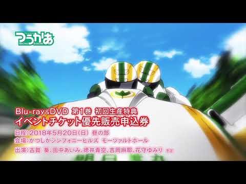 【CM】つうかあBlu-ray&DVD 発売中