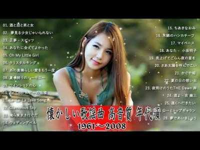 懐かしい歌謡曲 高音質 年代順 1961〜2008 ♪ღ♫ 懐かしい歌謡曲ランキング ♥♥ 邦楽 名曲 昭和から平成 名曲 J-pop メドレー #1