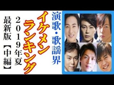演歌・歌謡曲イケメンTOP20ランキング 【2019年夏】松原健之や岩出和也や松尾雄史の順位は