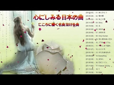 涙が出るほど懐かしい心に残る名曲 ~邦楽集~♥♥ 泣ける曲 メドレー ♥♥ 懐かしい曲 ラブソング